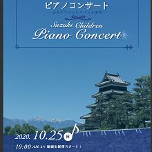 20th TERI Suzuki Children Piano Concert