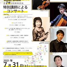 The 70th Suzuki Method Summer School CommemorativeTERI Special Instructors Concert