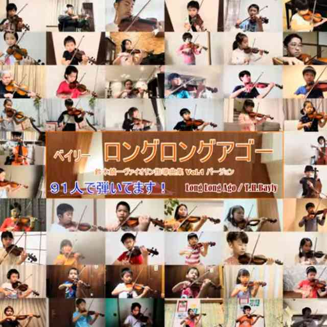 Long Long Ago played remotely by 91 Japanese Suzuki children