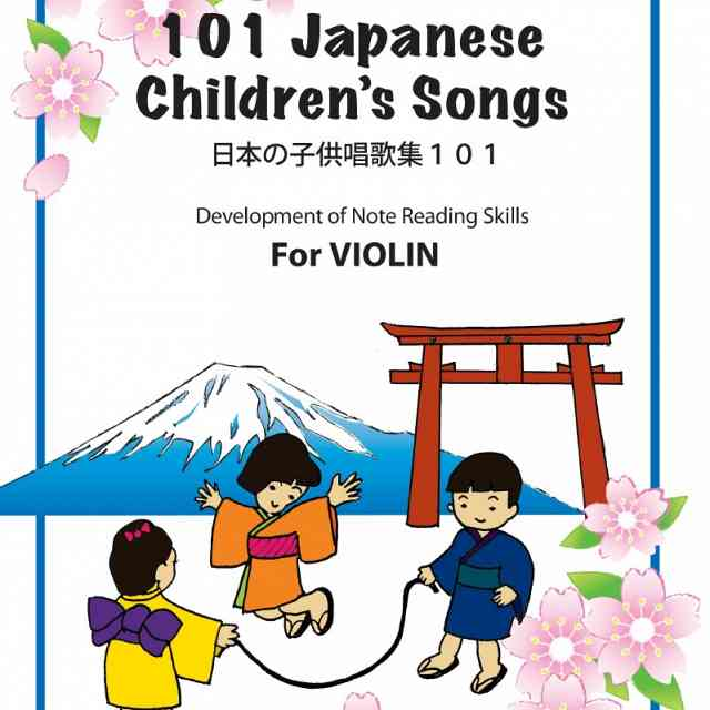 New Book 101 Japanese Childrens Songs For Developing Note Reading Skills