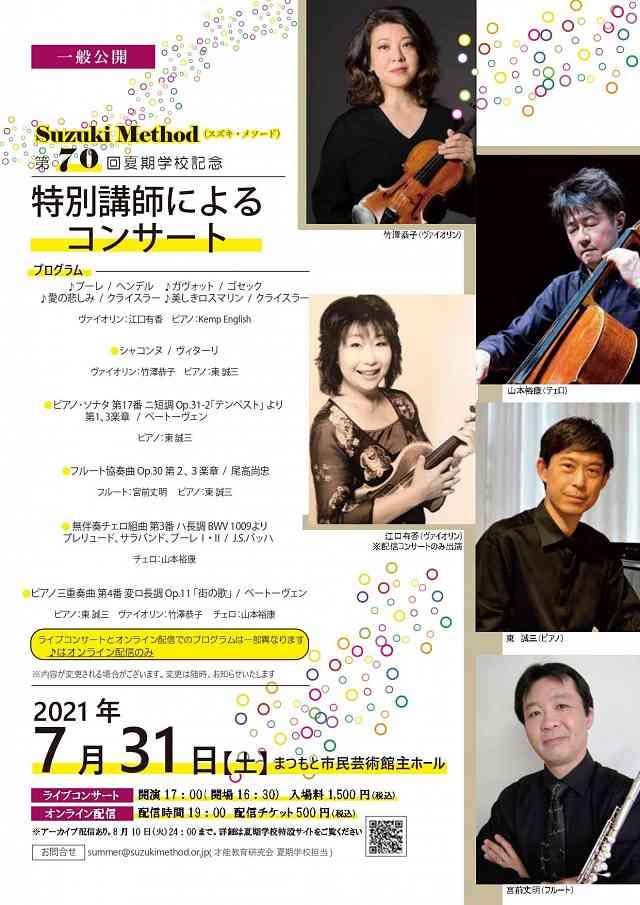 Teri Paid Concert